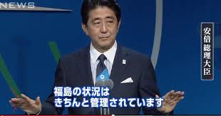 安倍総理福島原発コントロール