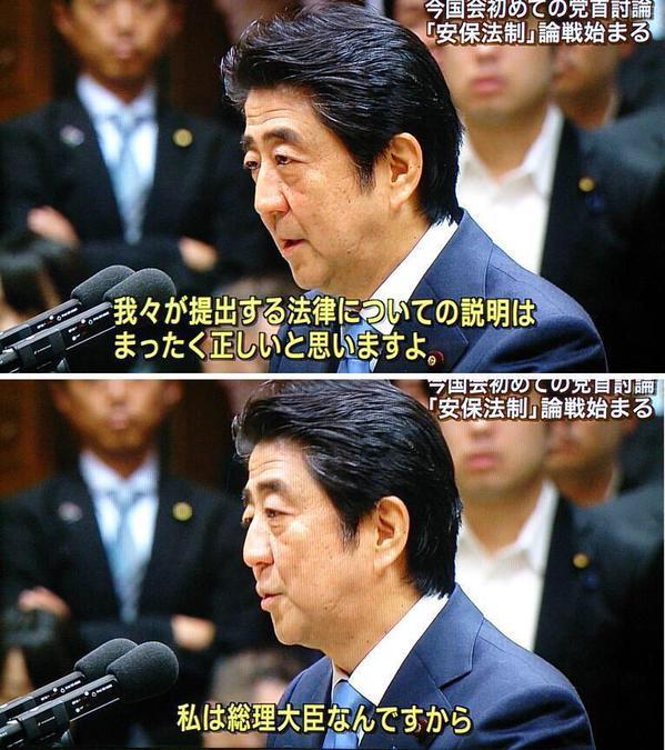写真(安保法制の内容に自信満々の安倍総理) 出典:http://togetter.com/li/824251