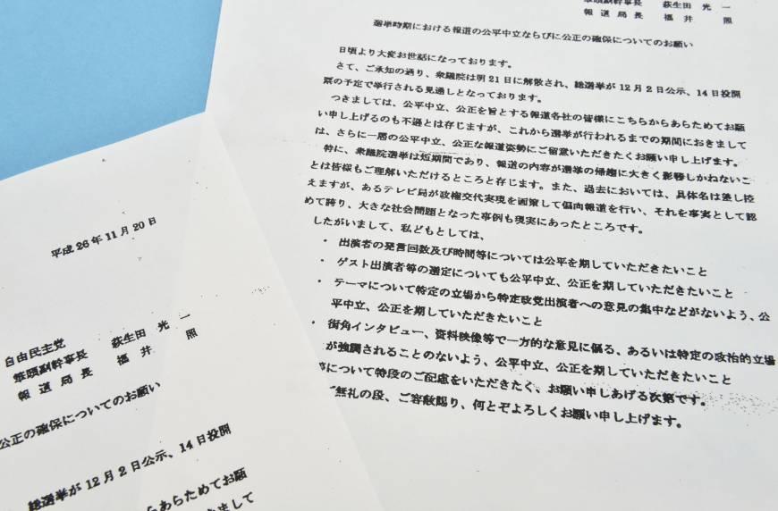 写真:自民党がテレビ局に送り付けた「公平・中立」報道要求文書