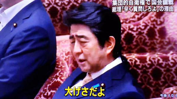 写真(辻元議員が自衛隊員の被害や日本国内テロの可能性を指摘している最中に、「大げさなんだよ」とヤジを飛ばした安倍総理) 出典:http://buzzap.jp