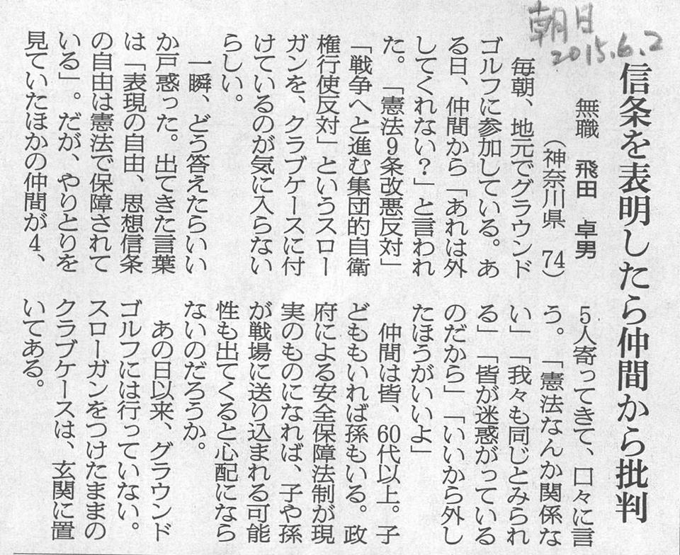 出典:朝日新聞の2015年6月2日付の投書欄