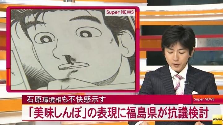 写真(美味しんぼ騒動を報じるテレビ) 出典:FNN