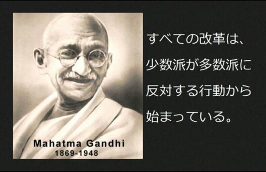 写真(マハトマ・ガンジー) 出典:ブログ「ものの姿と言の葉」