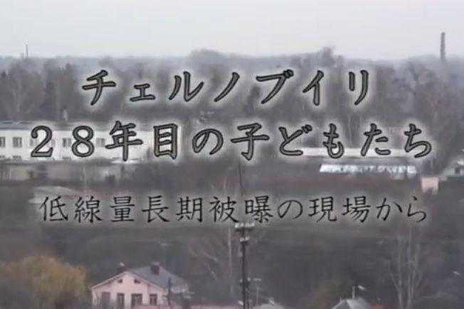 出典:YouTube映像報告「チェルノブイリ・28年目の子どもたち」
