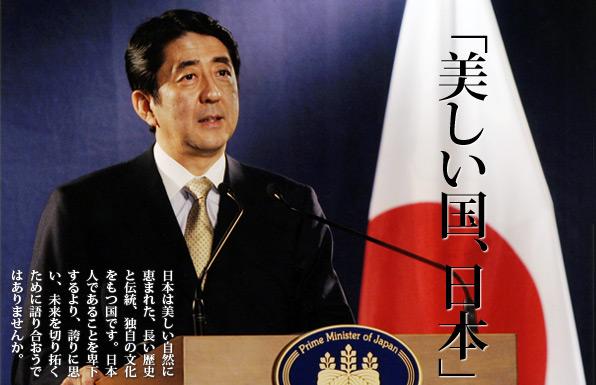 出典:衆議院議員 安倍晋三公式サイト