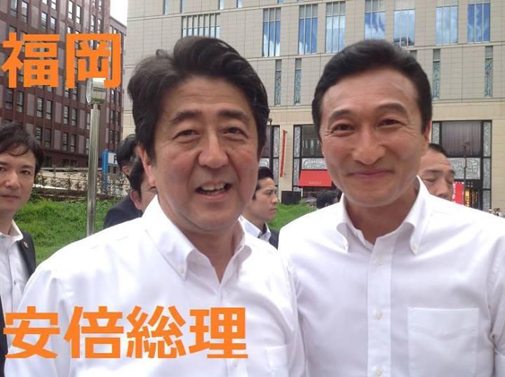 写真(自民党公認の渡邉美樹議員と安倍総理) 出典:www.logsoku.com