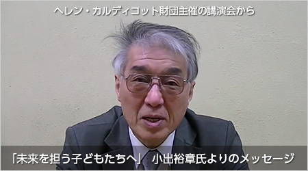 写真(小出裕章氏) 出典:YouTube「未来を担う子どもたちへ」 小出裕章氏よりのメッセージ