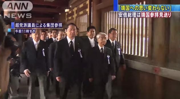 写真(超党派議員による靖国神社参拝) 出典:ANNニュース