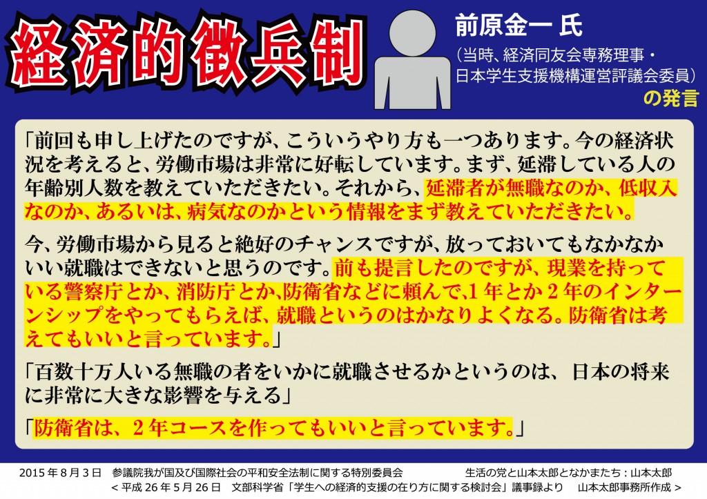 出典:山本太郎事務所