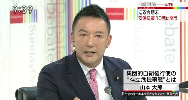 写真(NHK日曜討論で発言する山本太郎議員) 出典:NHK