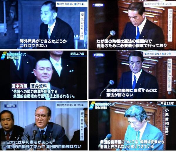 歴代内閣の集団的自衛権憲法解釈