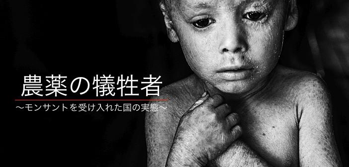 写真(農薬の犠牲者) 出典:YouTube「閲覧注意:農薬の犠牲者(El costo humano de los agrotoxicos) モンサントを受け入れた国の実態」