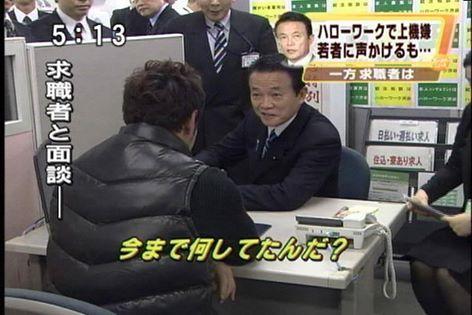 求職者に声をかける麻生太郎さん→共感力はあるか?