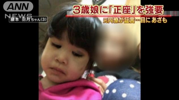 写真(両親に虐待され死亡した藤本羽月ちゃん) 出典:ANN