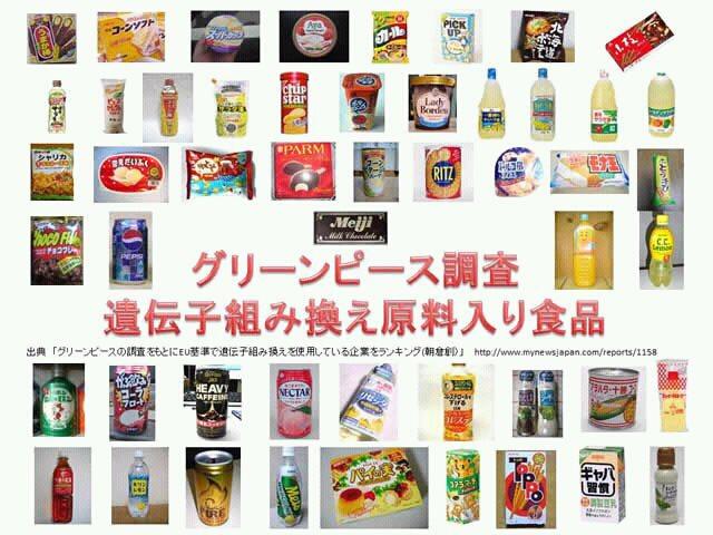 「遺伝子組換え 日本 危険」の画像検索結果