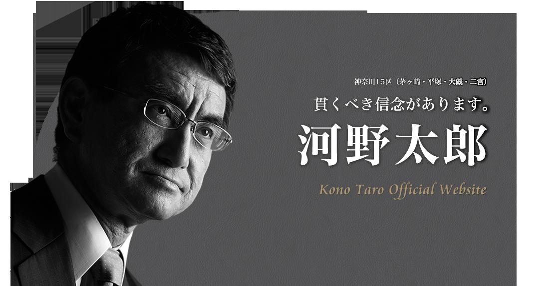 出典:衆議院議員 河野太郎公式サイト