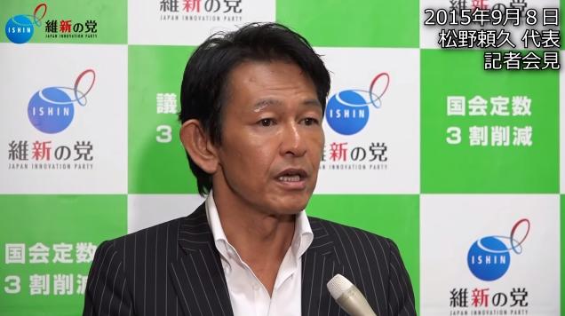 写真(維新の党の松野代表)