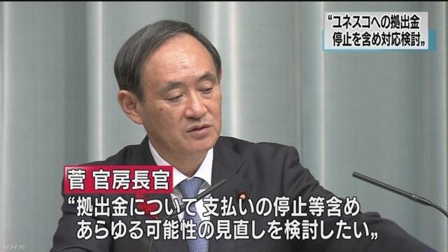 写真(南京大虐殺を世界記憶遺産に登録したユネスコを批判する菅官房長官)
