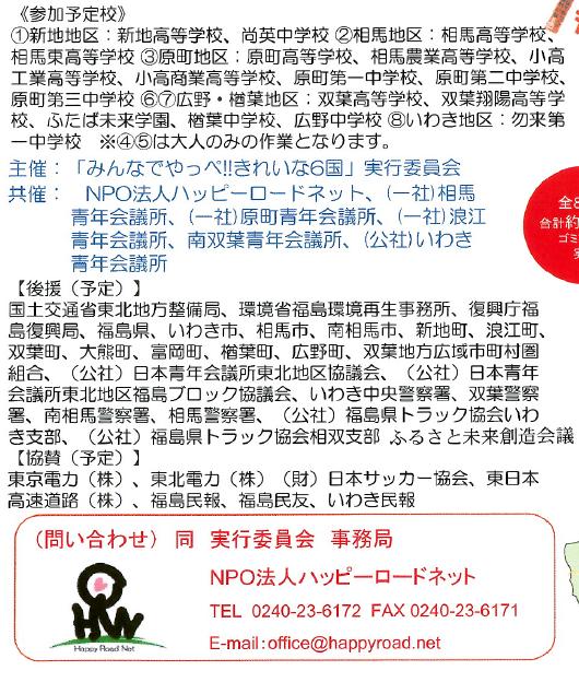 出典:NPO法人ハッピーロードネットのホームページ