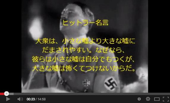 写真(ヒトラーの名言) 出典:YouTube「アメノウズメ塾中級編⑬ ヒットラーのホロコーストと自決」