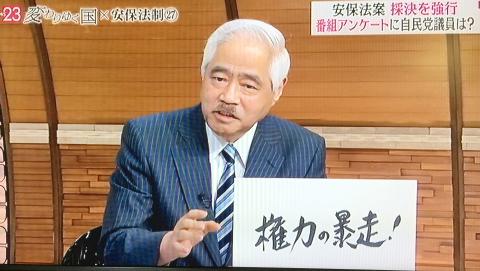 写真(岸井成格氏) 出典:TBS