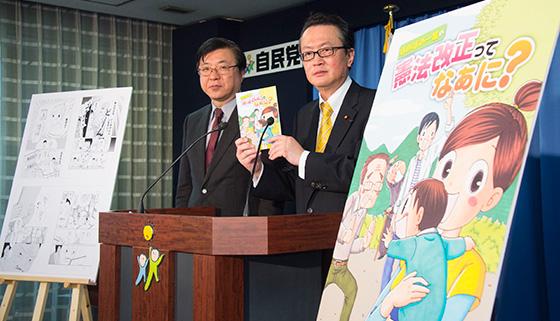 写真(自民党の憲法改正キャンペーン)
