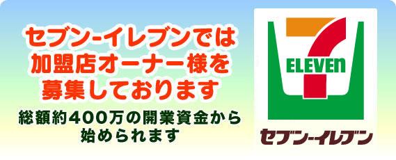 写真(セブンイレブン加盟店オーナー募集) 出典:www.franchise-navi.jp