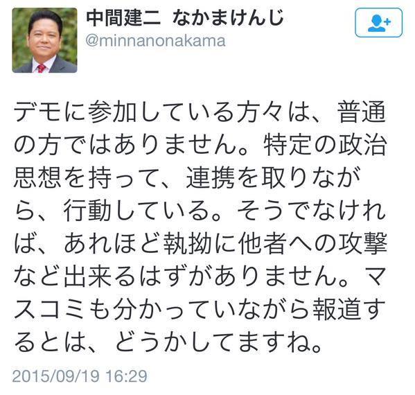 公明党:東大和市議会議員:中間建二氏のツイート