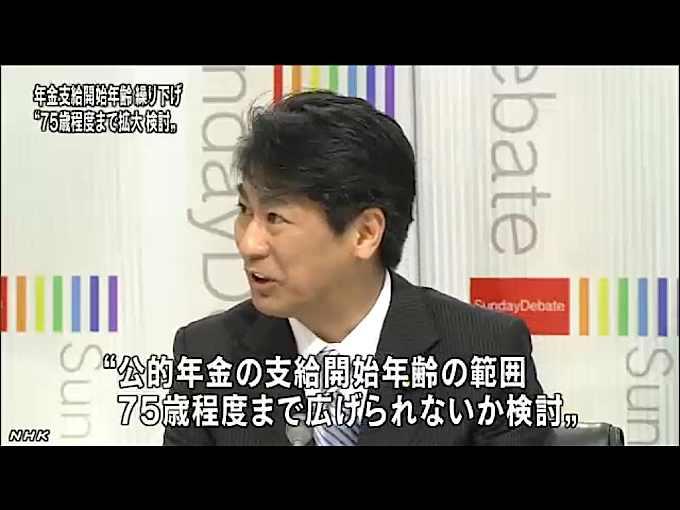 写真:自民党:田村厚労相「年金支給開始年齢引き上げ検討」 出典:NHK