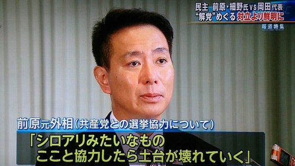 写真(共産党をシロアリと表現した民主党の前原誠司氏) 出典:TBS