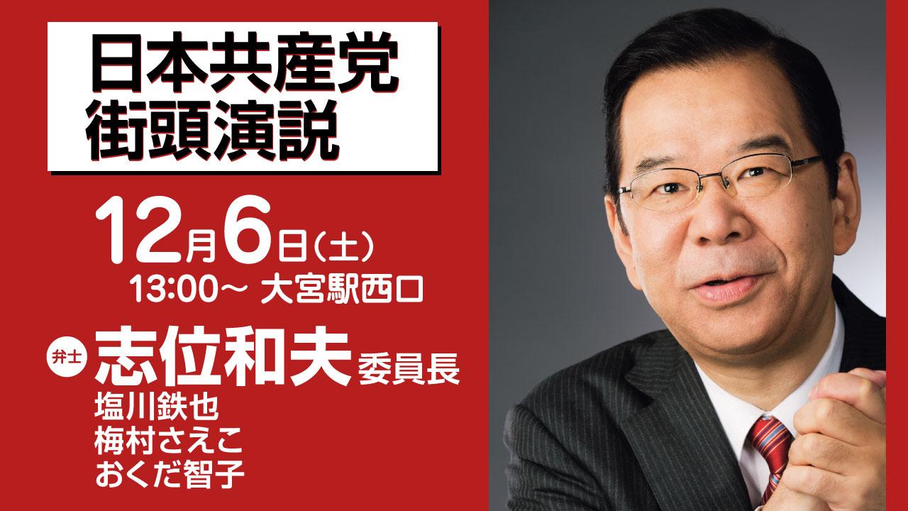 日本共産党の街頭演説ポスター 出典:日本共産党埼玉県委員会