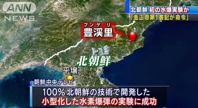 写真(北朝鮮の核実験報道) 出典:ANN