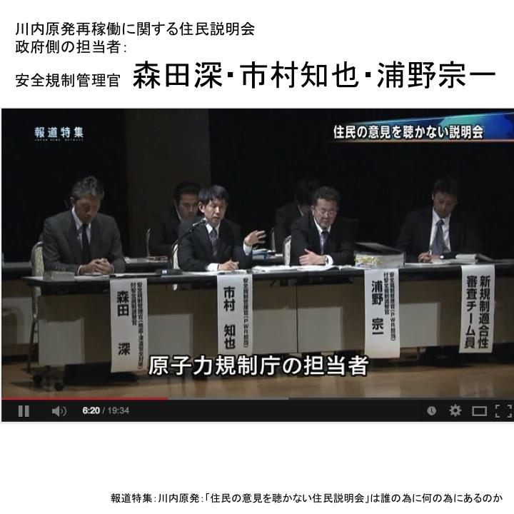 写真(官僚による住民説明会) 出典:kanryomei.wordpress.com
