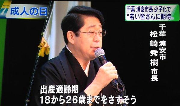 写真(着物で正装し、新成人たちに「祝辞」を述べる松崎市長) 出典:NHK