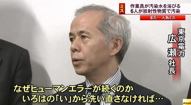 写真(現場を知らない東京電力社長) 出典:FNN