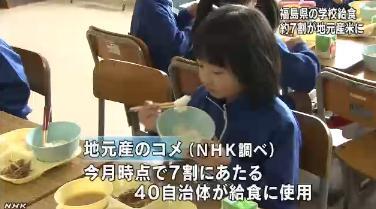 写真(福島県の学校給食で地元産を使用) 出典:NHK