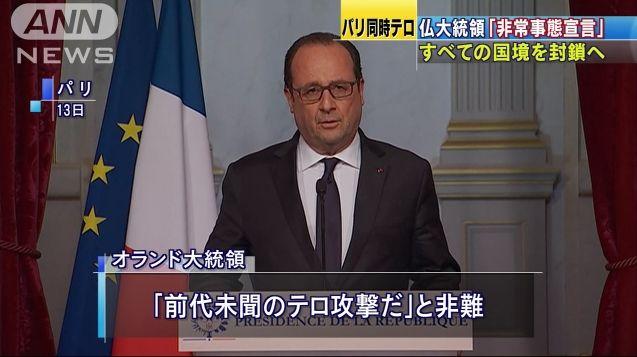 写真(フランスの同時多発テロを非難するオランド大統領) 出典:ANN