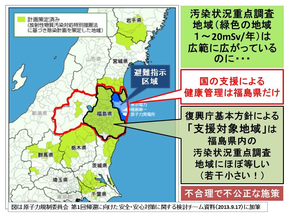 図(福島原発事故に伴う支援地域の線引き)
