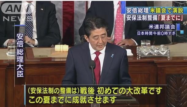 写真(日本国民に説明する前に、米議会で安保法制成立を約束する安倍総理) 出典:ANN