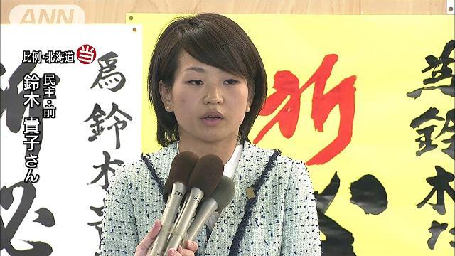 写真(民主党から立候補して当選した鈴木貴子氏) 出典:ANN