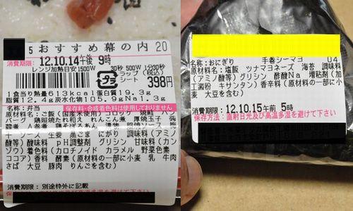 写真(添加物まみれのコンビニ食品) 出典:京丹後のおやじのうんちく日記(19世紀の味の店)