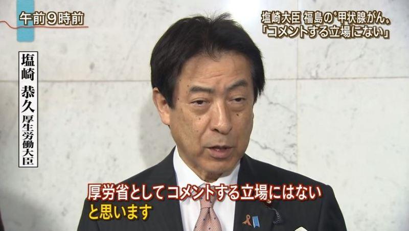 写真(唖然!・・・福島原発事故と甲状腺がんの因果関係について、コメントを拒否する塩崎厚生労働大臣)