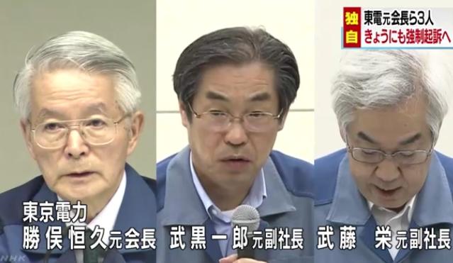 写真(強制起訴される東京電力元幹部3人)