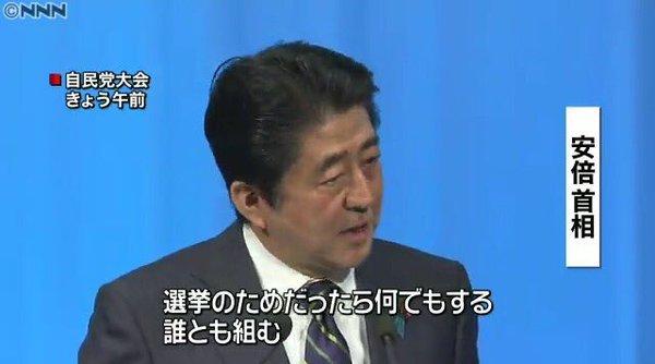 写真(野党共闘にあせりを隠せない安倍総理) 出典:NNN