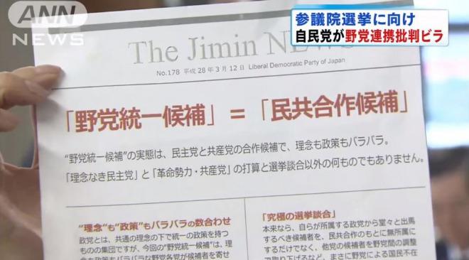 写真(野党連携を批判する自民党のビラ) 出典:ANN