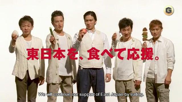 出典:TOKIO CM フードアクション ニッポン 「食べて応援しよう」