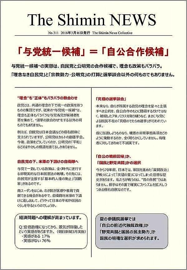 出典:ツイッター「反差別統一戦線東京委員会」さんと「鳥頭28号」さんの合作