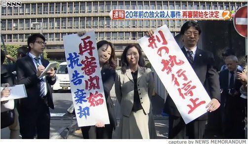 写真(再審開始の決定を知らせる報道) 出典:NNN