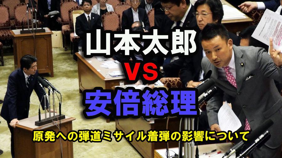 写真(原発への弾道ミサイル着弾の影響について、山本太郎議員が安倍総理を追い詰める) 出典:参議院議員山本太郎のオフィシャルホームページ