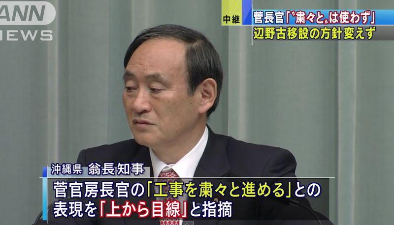 工事を粛々と進めると発言し非難される菅官房長官